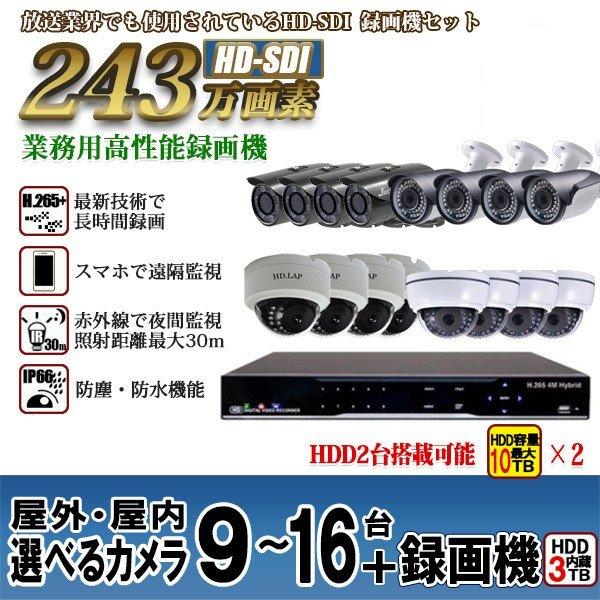 防犯カメラ 屋外 屋内 防犯カメラセット 9~16台 HD-SDI 243万画素 監視カメラHDD 3TB付 録画機能付き 16CH SDI-SET-16CH
