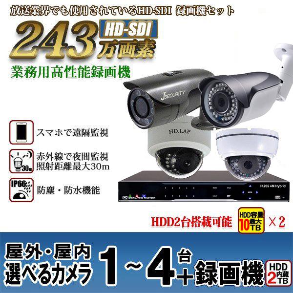 防犯カメラ 家庭用 録画機セット 防犯カメラセットHD-SDI243万画素 カメラ1~4台セット HDD2TB込 屋外 屋内 4chレコーダー SDI-SET-4CH 送料無料