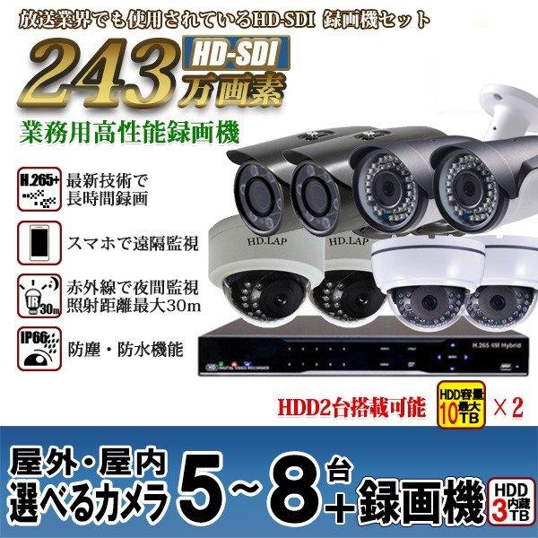 防犯カメラ 家庭用 録画機セット 防犯カメラセットHD-SDI243万画素 カメラ5~8台セット HDD3TB込 屋外 屋内 8chレコーダー SDI-SET-8CH 送料無料