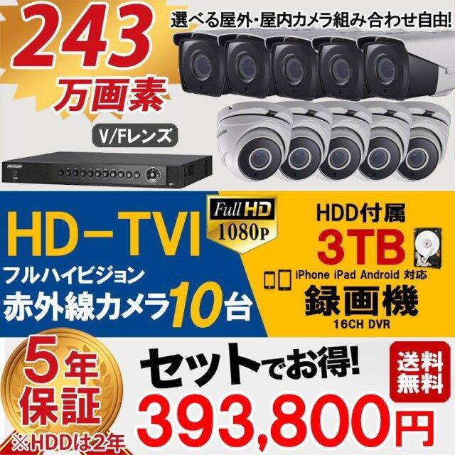 防犯カメラ 屋外 屋内 カメラ10台 3TB HD-TVI 防犯カメラセット 業務用
