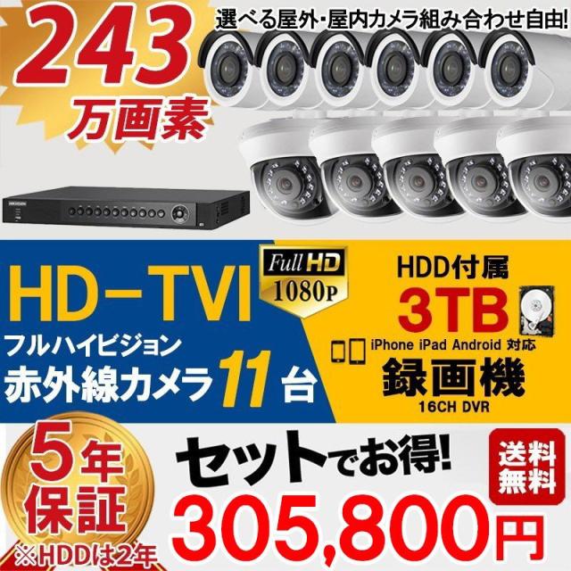 防犯カメラ 屋外 屋内 カメラ11台 3TB HD-TVI 防犯カメラセット