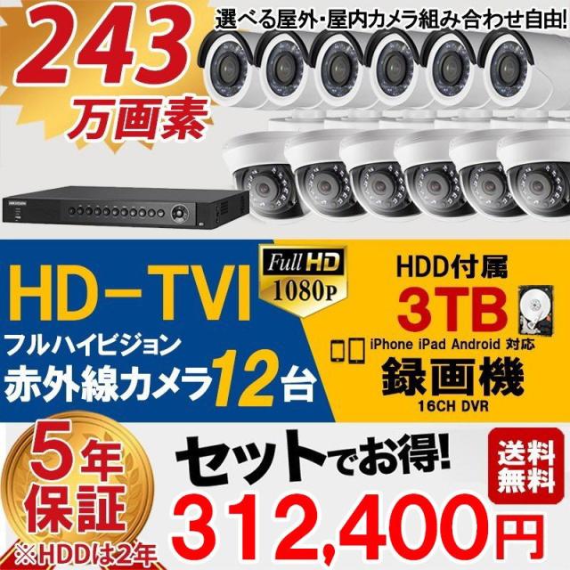 防犯カメラ 屋外 屋内 カメラ12台 3TB HD-TVI 防犯カメラセット