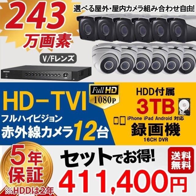 防犯カメラ 屋外 屋内 カメラ12台 3TB HD-TVI 防犯カメラセット 業務用