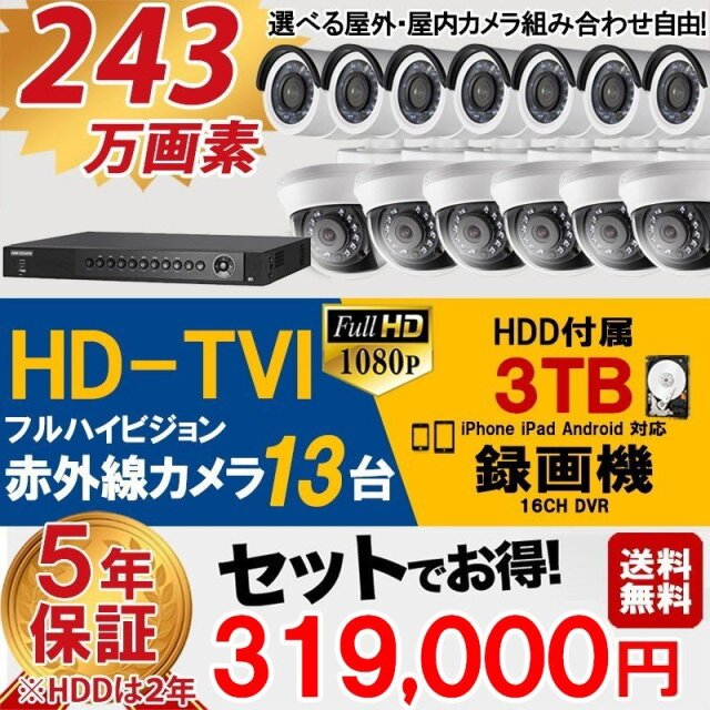 防犯カメラ 屋外 屋内 カメラ13台 3TB HD-TVI 防犯カメラセット