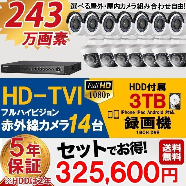 防犯カメラ 屋外 屋内 カメラ14台 3TB HD-TVI 防犯カメラセット