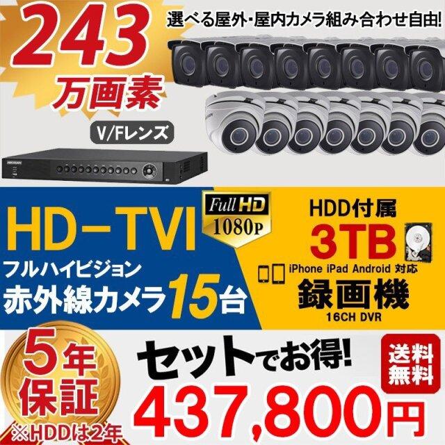 防犯カメラ 屋外 屋内 カメラ15台 3TB HD-TVI 防犯カメラセット 業務用