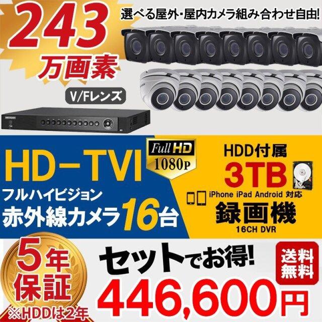 防犯カメラ 屋外 屋内 カメラ16台 3TB HD-TVI 防犯カメラセット 業務用