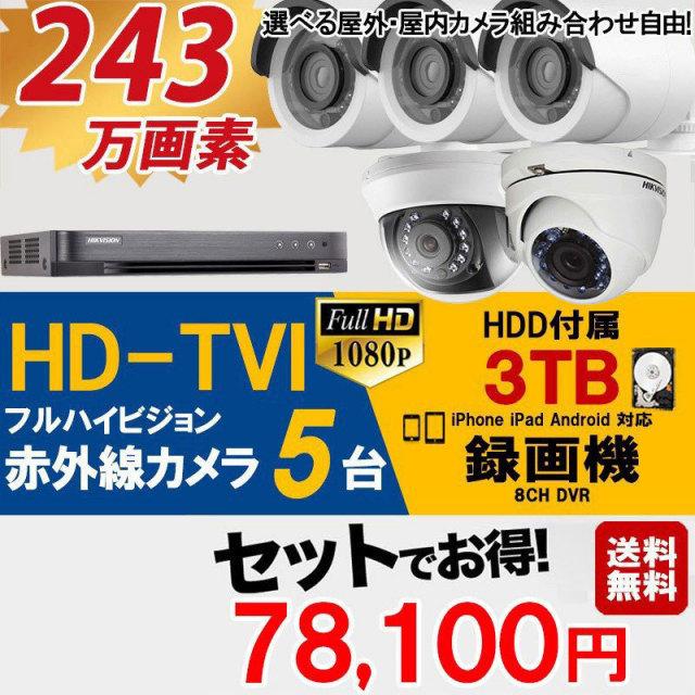 防犯カメラ 家庭用 録画機セット TVI243万画素 カメラ5台 HDD3TB込 屋外屋内 8chレコーダー TVI-5SET-3TB 送料無料