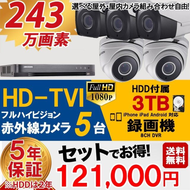 防犯カメラ 屋外 屋内 カメラ5台 3TB HD-TVI 防犯カメラセット 業務用