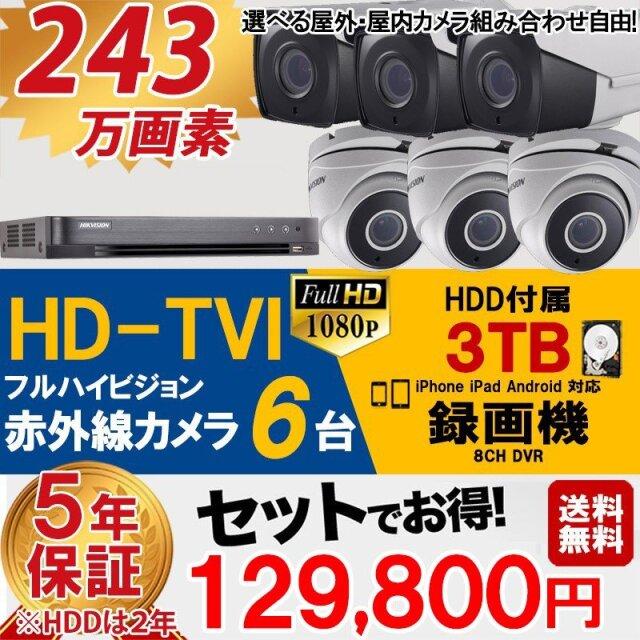 防犯カメラ 屋外 屋内 カメラ6台 3TB HD-TVI 防犯カメラセット 業務用