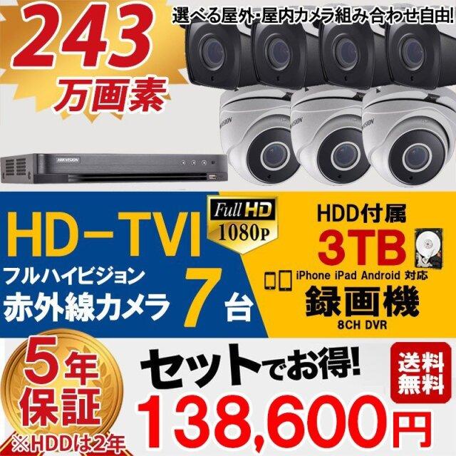 防犯カメラ 屋外 屋内 カメラ7台 3TB HD-TVI 防犯カメラセット 業務用