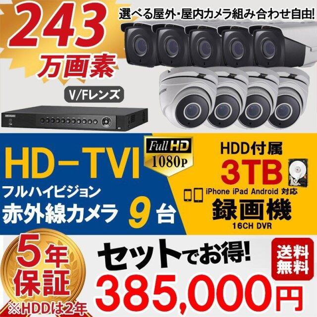 防犯カメラ 屋外 屋内 カメラ9台 3TB HD-TVI 防犯カメラセット 業務用