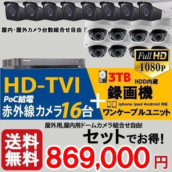 防犯カメラ 業務用 録画機セット 防犯カメラセット 遠隔監視 TVI243万画素 カメラ16台 HDD3TB込 16chレコーダー TVI-SET-ONE-16CH 送料無料