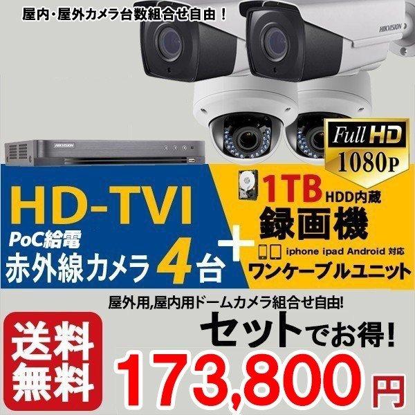 防犯カメラ 業務用 録画機セット 防犯カメラセット 遠隔監視 TVI243万画素 カメラ4台 HDD1TB込 4chレコーダー TVI-SET-ONE-4CH 送料無料