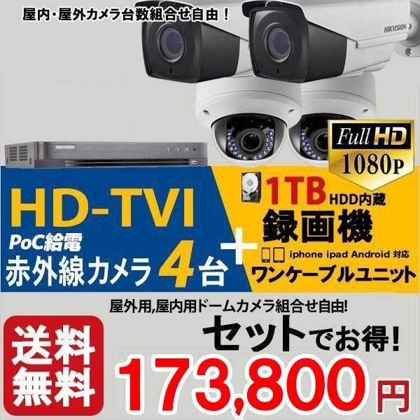 世界のHIKVISION(ハイクビジョン)業務用ワンケーブル防犯カメラセット HD-TVI 200万画素 PoC屋外内 カメラ4台セット
