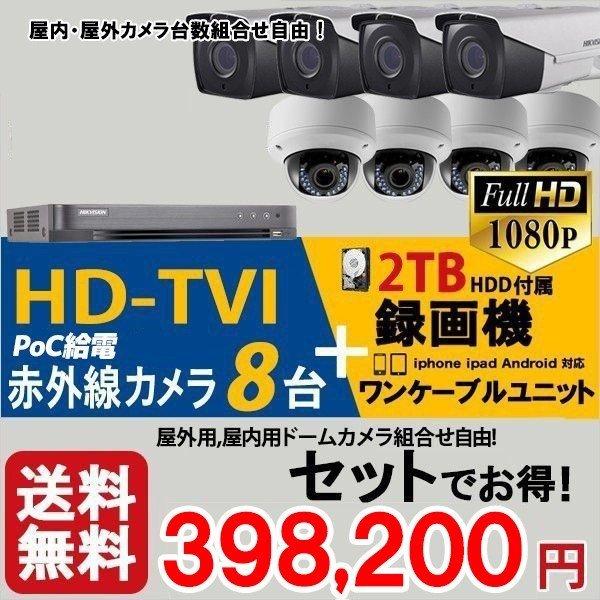 防犯カメラ 業務用 録画機セット 防犯カメラセット 遠隔監視 TVI243万画素 カメラ8台セット HDD3TB込 8chレコーダー TVI-SET-ONE-8CH 送料無料