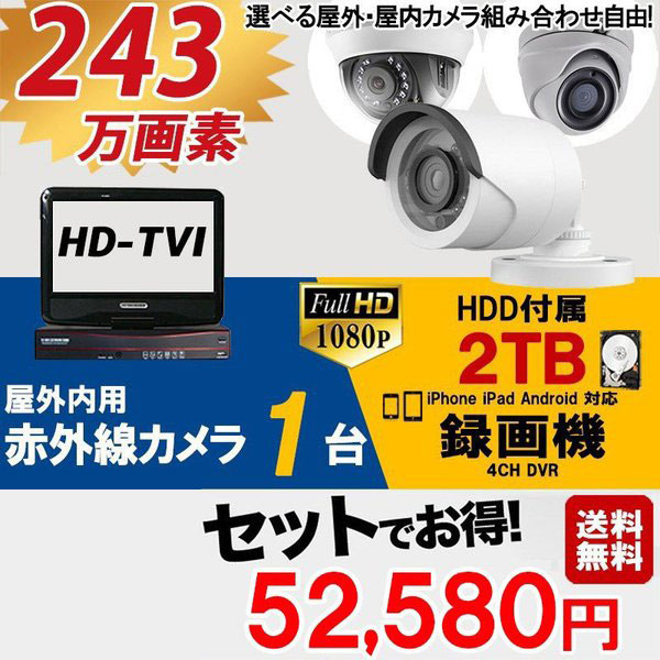 防犯カメラ 屋外 赤外線カメラ1台 モニター一体型 2TB HD-TVI 防犯カメラセット