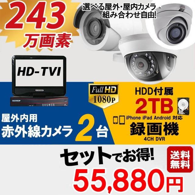 防犯カメラ 屋外 赤外線カメラ2台 モニター一体型 2TB HD-TVI 防犯カメラセット