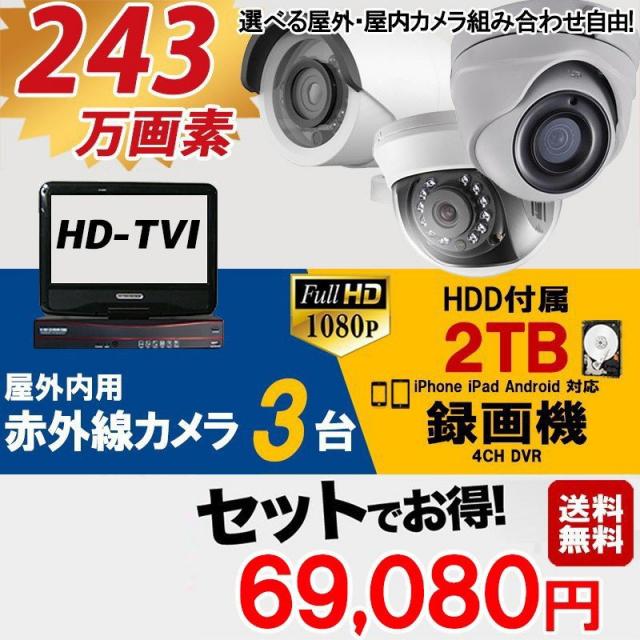 防犯カメラ 屋外 赤外線カメラ3台 モニター一体型 2TB HD-TVI 防犯カメラセット