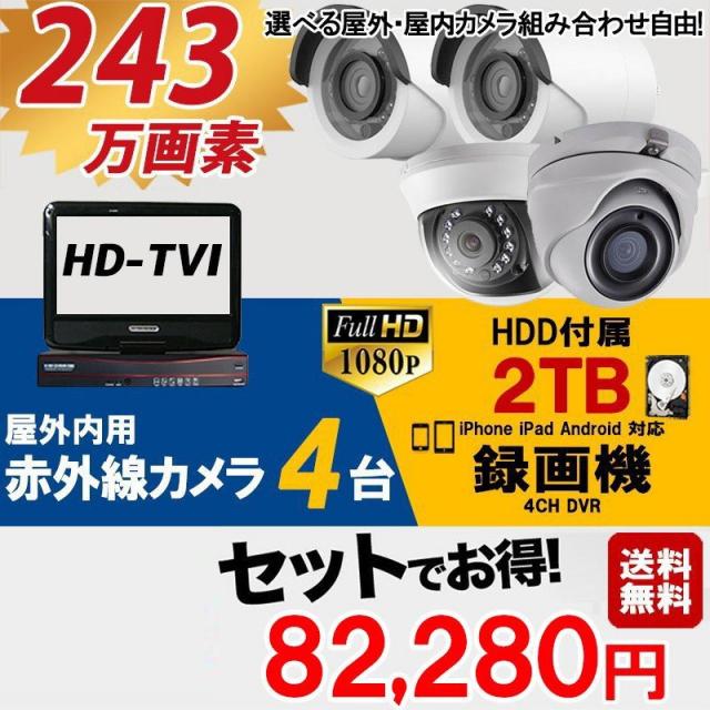防犯カメラ 屋外 赤外線カメラ4台 モニター一体型 2TB HD-TVI 防犯カメラセット