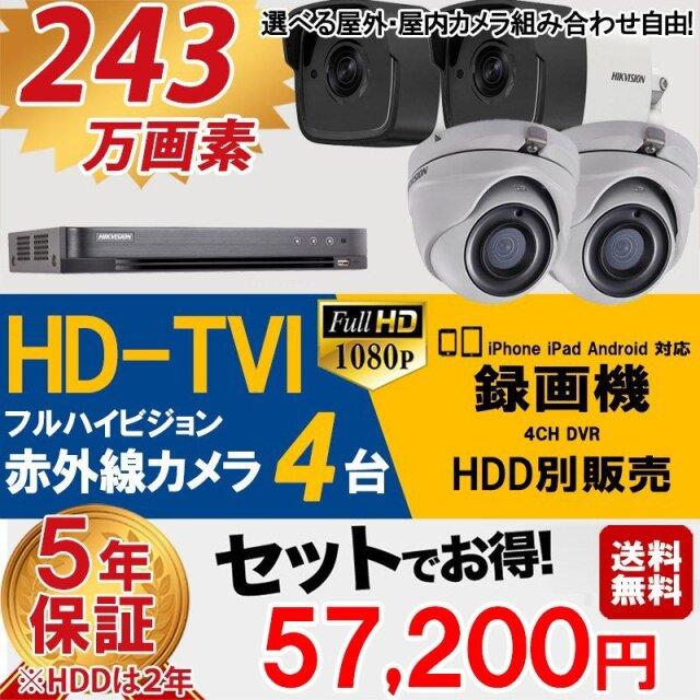 防犯カメラ 屋外 屋内 カメラ4台 HDD非搭載 HD-TVI 防犯カメラセット