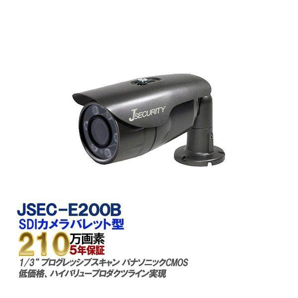 防犯カメラ 屋外用 210万画素 HD-SDI カメラ 3.6mm  固定レンズ 赤外線 監視カメラ 屋外用 IP66 Panasonic CMOSセンサー搭載 JSK-E200B 【送料無料】