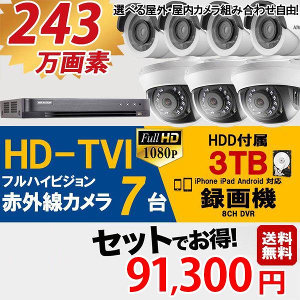 防犯カメラ 屋外 屋内 カメラ7台 3TB HD-TVI 防犯カメラセット