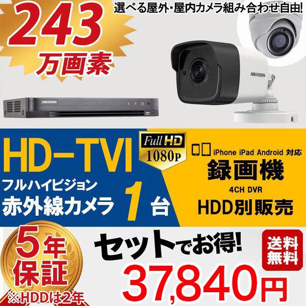 防犯カメラ 屋外 屋内 カメラ1台 HDD非搭載 HD-TVI 防犯カメラセット