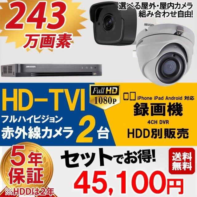 防犯カメラ 屋外 屋内 カメラ2台 HDD非搭載 HD-TVI 防犯カメラセット