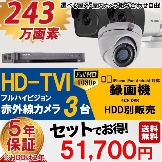 防犯カメラ 屋外 屋内 カメラ3台 HDD非搭載 HD-TVI 防犯カメラセット