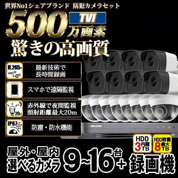 防犯カメラ 家庭用 録画機セット HIKVISION TVI500万画素 カメラ9~16台 16chレコーダー HDD3TB込 HD-TVI 5MP-SET-16CH