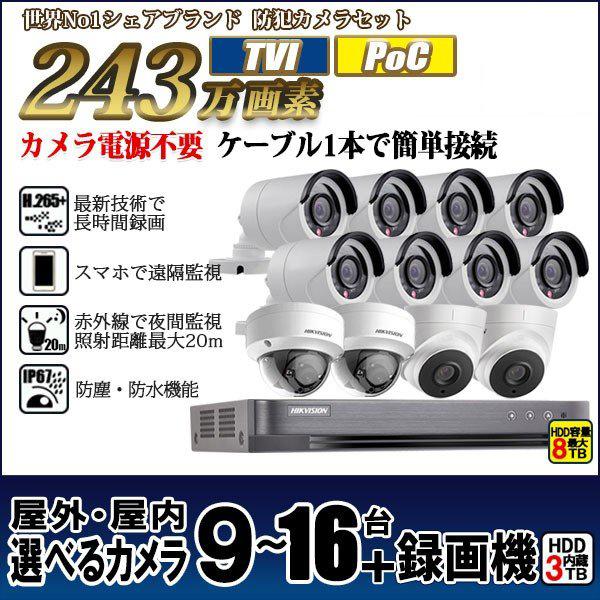 防犯カメラ 家庭用 録画機セット HIKVISION TVI243万画素 カメラ9台~16台 16chレコーダー HDD3TB込 ワンケーブルカメラセット POC給電 POC-SET-16CH