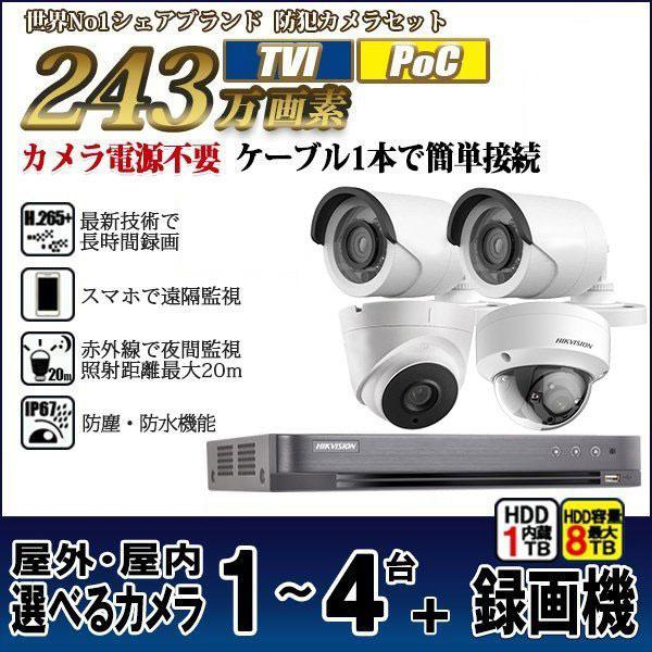 防犯カメラ 家庭用 録画機セット HIKVISION TVI243万画素 カメラ1台~4台 4chレコーダー HDD1TB込 ワンケーブルカメラセット HD-TVI POC給電 POC-SET-4CH