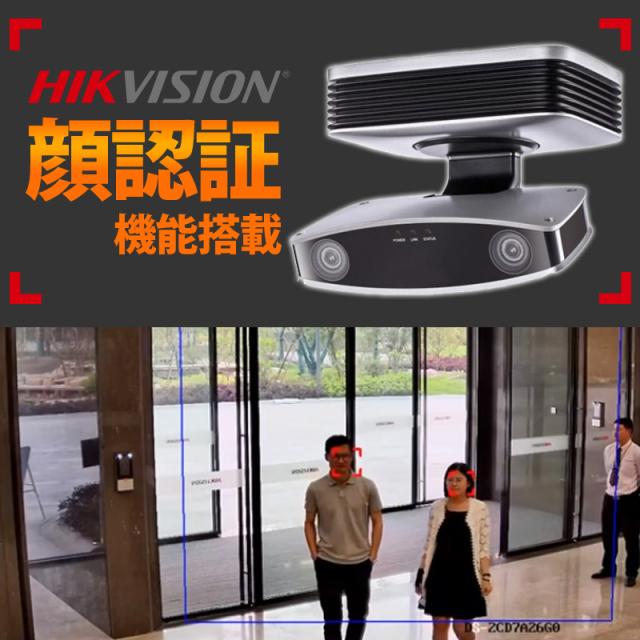 顔認証機能搭載防犯カメラ(レンズ4mm) HIKVISION iDS-2CD8426G0/F-I 送料無料