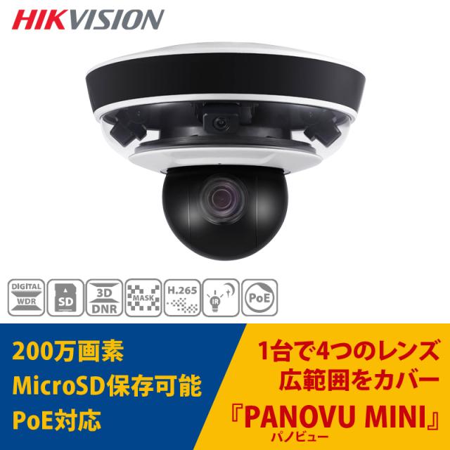 【SDカードで保存可能】広範囲の監視ができるパノラマ防犯カメラ『Panovu mini』 防水 屋内屋外 監視カメラ DS-2PT5326IZ-DE【送料無料】