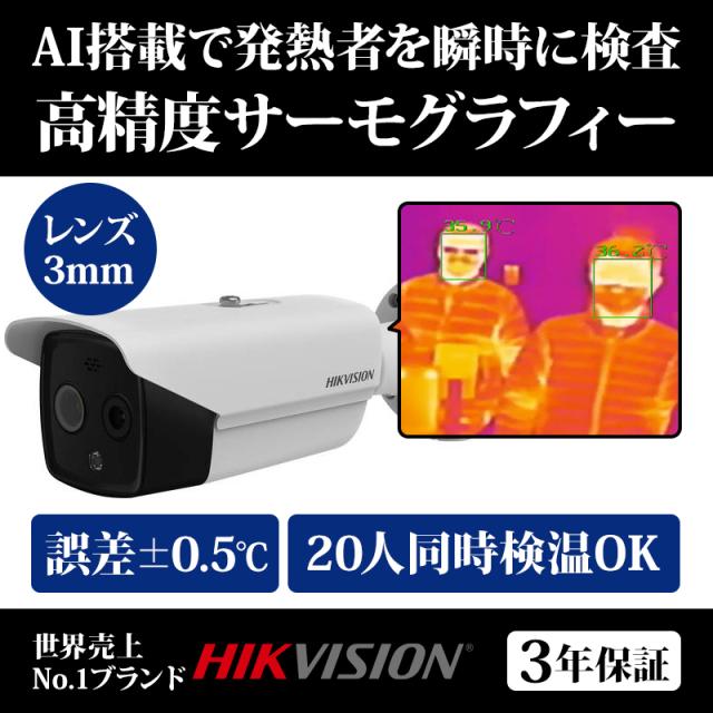 サーマルカメラ(レンズ3mm) 非接触体温測定 サーモグラフィー DS-2TD2617B-3/PA HIKVISION|3年保証|補助金・助成金対象|送料無料