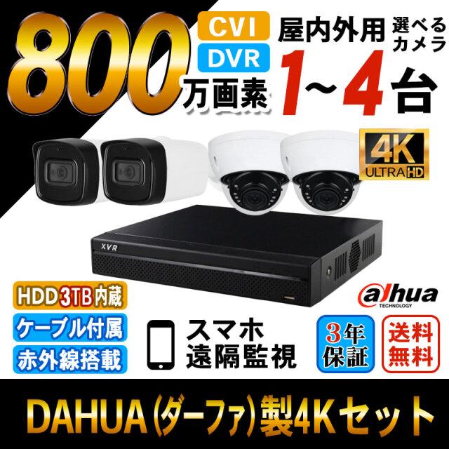 4K 防犯カメラ 家庭用 録画機セット 防犯カメラセット 遠隔監視 Dahua CVI800万画素 カメラ1~4台 4chレコーダー HD-CVI HDD3TB込 4K-CVISET-4CH