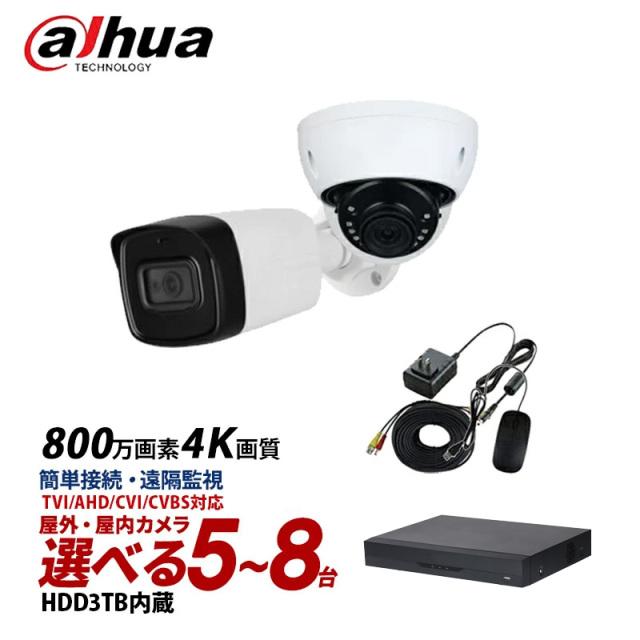 4K 防犯カメラ 家庭用 録画機セット Dahua CVI800万画素 カメラ5~8台 8chレコーダー HD-CVI HDD3TB込 4K-CVISET-8CH