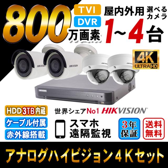 4K 防犯カメラ 家庭用 録画機セット HIKVISION TVI800万画素 カメラ1~4台 4chレコーダー ultra HD-TVI HDD3TB込 4K-SETN-4CH