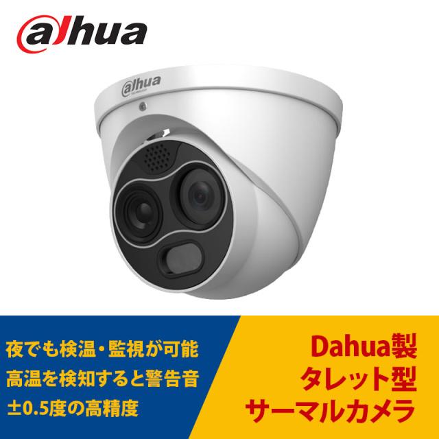 タレット型サーマルカメラ(レンズ3.5mm/4mm) 非接触体温測定 サーモグラフィー DH-TPC-DF1241-HTM Dahua|2年保証|送料無料|補助金・助成金対象