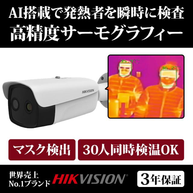 サーマルカメラ 非接触体温測定 サーモグラフィー DS-2TD2636B-15/PA HIKVISION|3年保証|送料無料|補助金・助成金対象