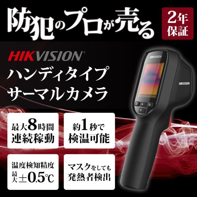 ハンディサーマルカメラ(8GBのSDカード付) 非接触体温測定 ハンディーサーモグラフィー DS-2TP31B-3AUF HIKVISION|2年保証|送料無料|補助金・助成金対象