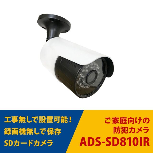 SDカード録画防犯カメラ ADS-SD810IR(レンズ3.6mm)|屋外用屋内用 バレット型 家庭用防犯カメラ