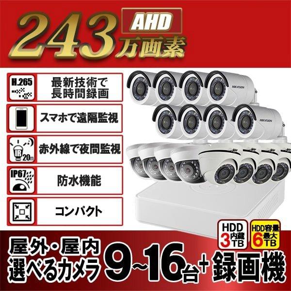 防犯カメラ 屋外 屋内 カメラ9~16台 3TB HDD付き  AHDセット