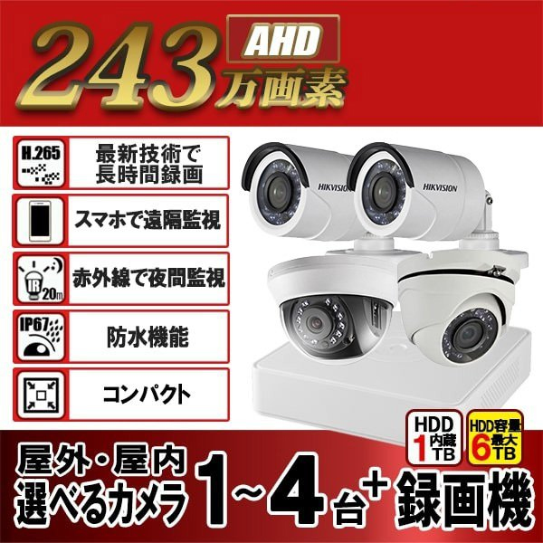 防犯カメラ 家庭用 録画機セット 防犯カメラセット 遠隔監視 AHD243万画素 カメラ1~4台 HDD1TB込 屋外 屋内 AHD-SET-4CH 送料無料 あすつく