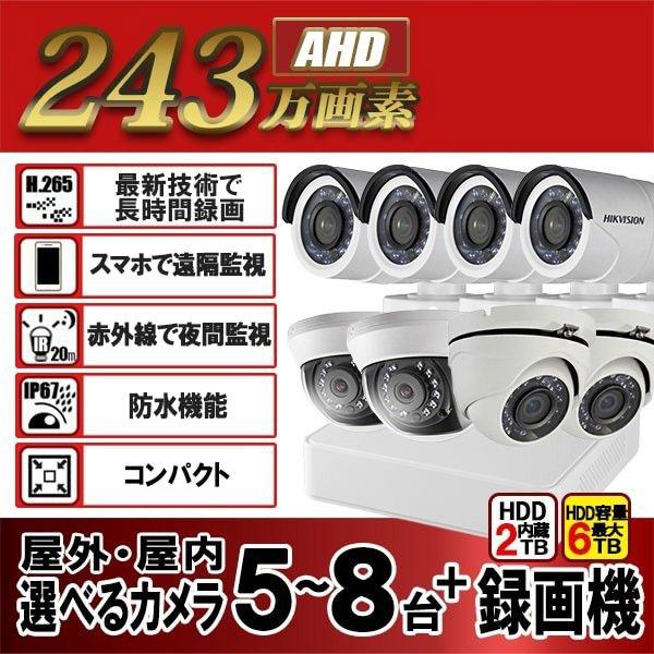 防犯カメラ 家庭用 録画機セット 防犯カメラセット 遠隔監視 AHD243万画素 カメラ5~8台 HDD2TB込 屋外 屋内 AHD-SET-8CH 送料無料