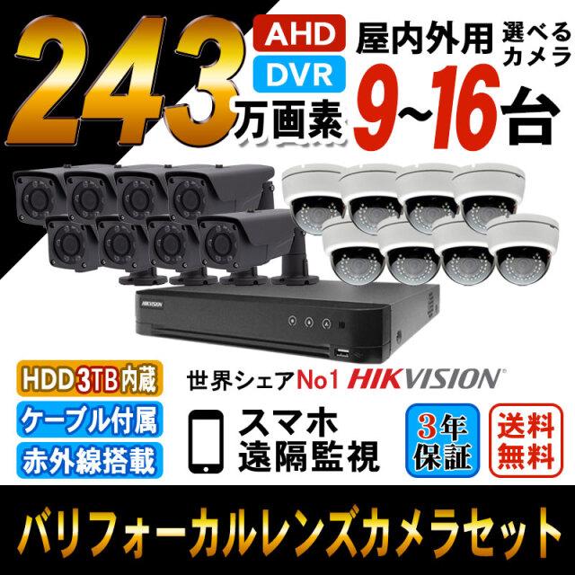 防犯カメラ セット 5年保証 監視カメラ × 9~16台(243万画素)+3TB HDD 業務用 屋外 屋内 組合せ 録画機能付 16CH AHD-SET2-16CH