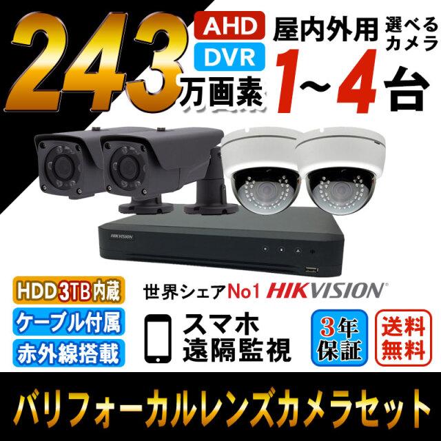 防犯カメラ 業務用 録画機セット 防犯カメラセット 遠隔監視 AHD243画素 カメラ1~4台 HDD3TB込 屋外 屋内 HIKVISION AHD-SET2-4CH 送料無料