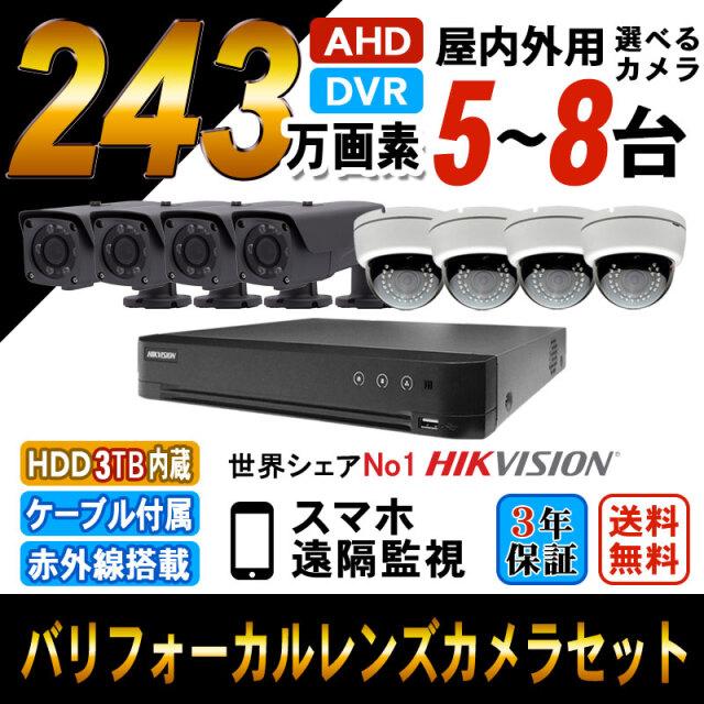 防犯カメラ 業務用 録画機セット 防犯カメラセット 遠隔監視 AHD243画素 カメラ5~8台 HDD3TB込 屋外 屋内 HIKVISION AHD-SET2-8CH 送料無料