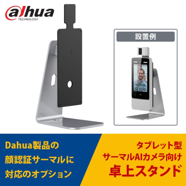 AI顔認証サーマルカメラ用卓上スタンド ASF072YV3-T1 dahua|DHI-ASI7213Y-V3- T1に対応|送料無料